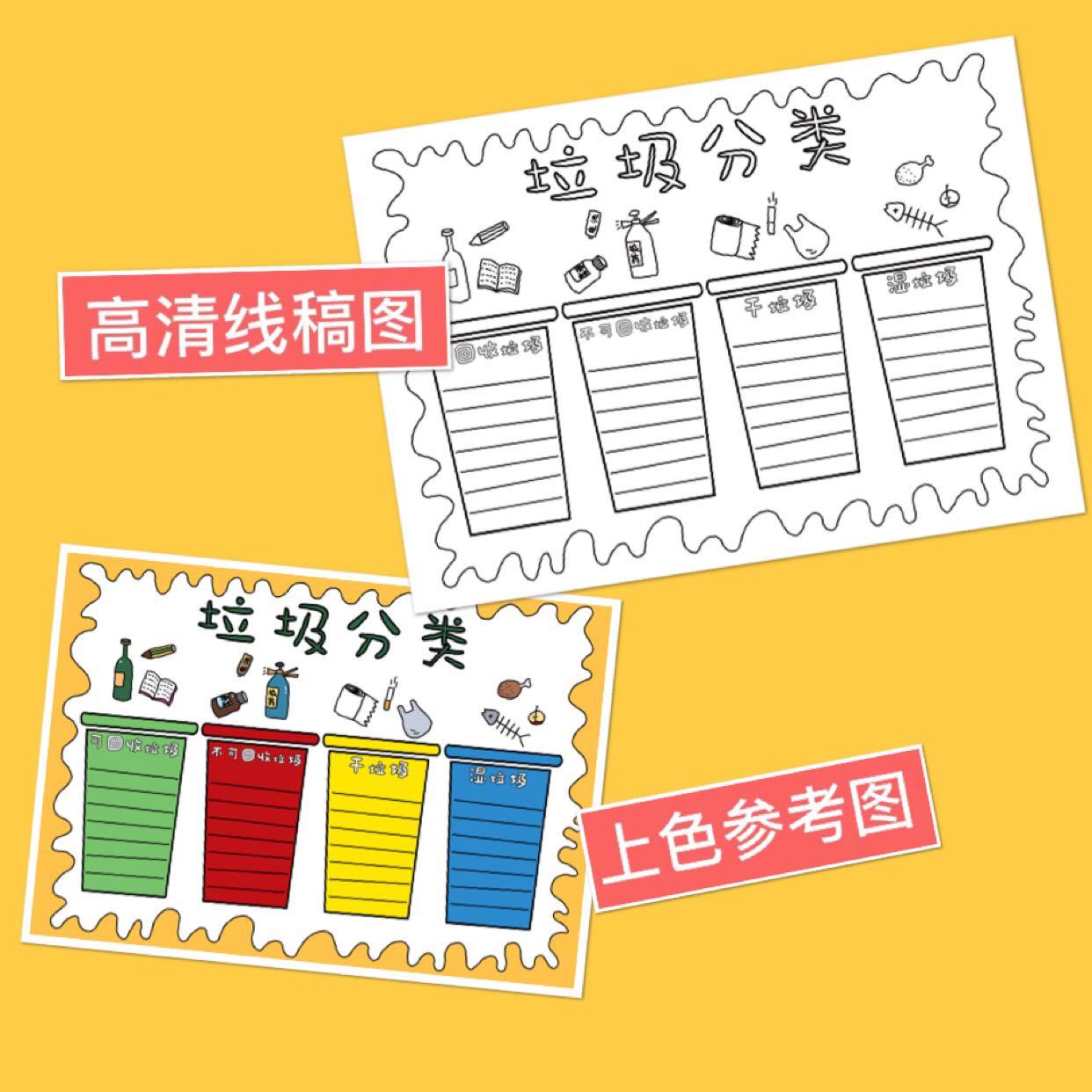 小学生手抄报的电子模板 环保分类 主题曲包含上色参考图加线稿图