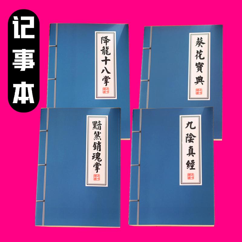 Внутриигровые ресурсы Nine Yin Scriptures Артикул 610857905630