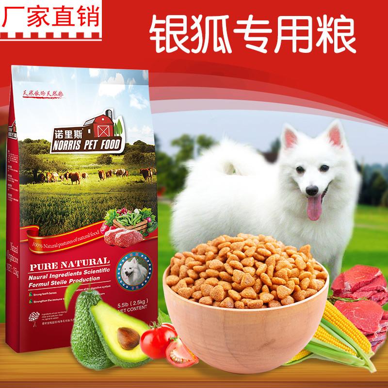 银狐犬狗粮专用粮 狐狸犬狗粮 银狐狗粮幼犬成犬天然粮2.5kg公斤
