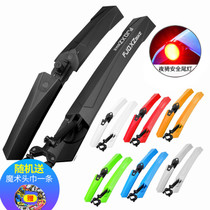 Mountain bike fender bike rain mud tile all-inclusive rain board 26-inch lengthened universal accessories equipment