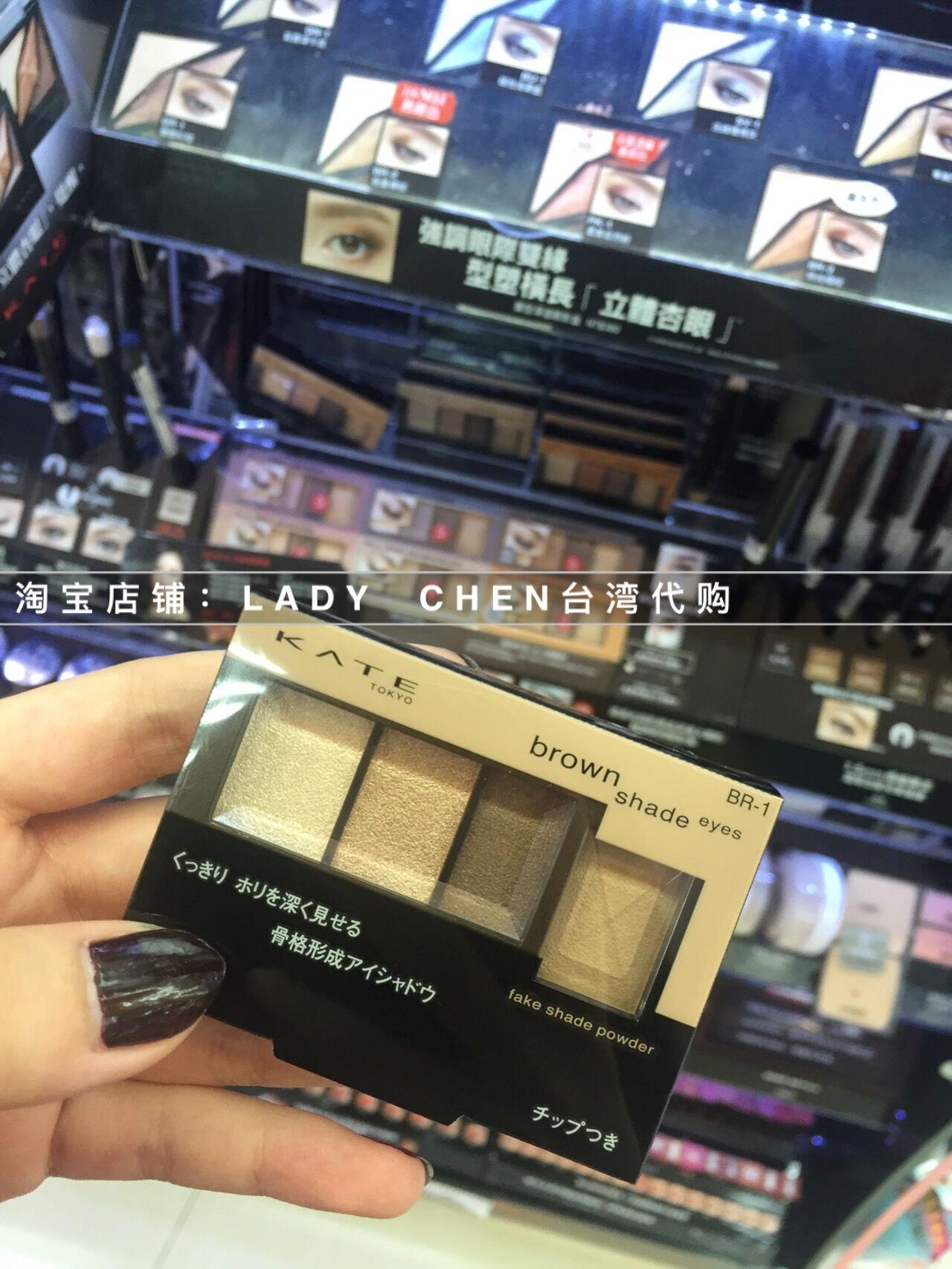 台湾采购 kate 骨干重塑3+1立体三色眼影鼻影盒6色可选裸色大地色