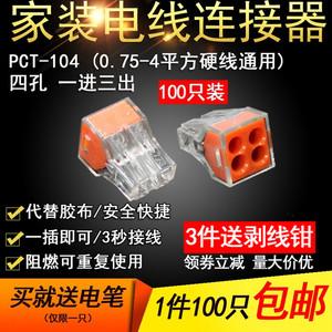 领1元券购买100只pct-104四孔电线快速端子