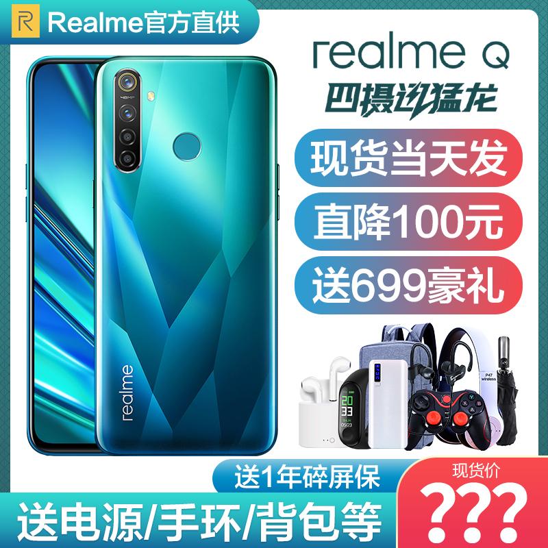 现货减100 realme q官方正品手机(用11.09元券)