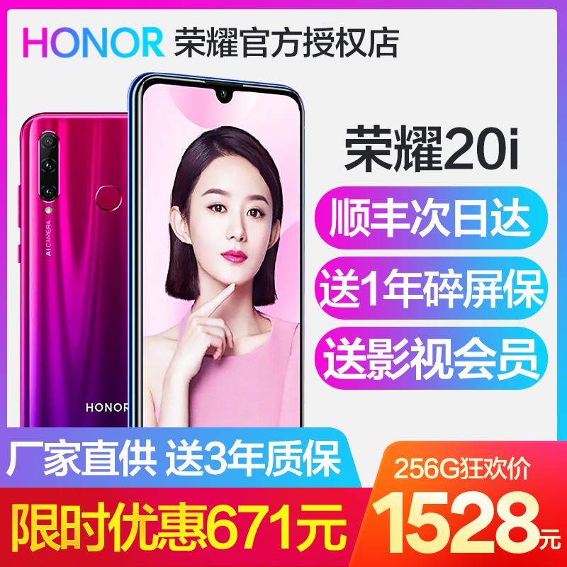 荣耀20i【直降671元】华为honor/荣耀 荣耀20i全面屏手机荣耀V20i