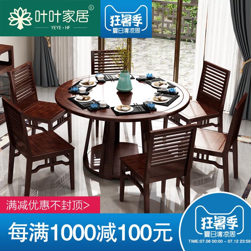 叶叶新中式实木圆餐桌椅组合现代简约大户型圆餐厅样板房成套家具
