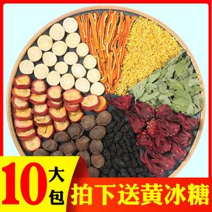 10包正宗老北京酸梅汤原材料包商用自制煮酸梅汁茶包料包非酸梅粉