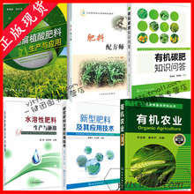 6 volumes of organic agriculture + Knowledge Q & A of organic carbon fertilizer + production and application of biological humic acid fertilizer + production and application of water-soluble fertilizer + fertilizer formulator + application technology of new fertilizer