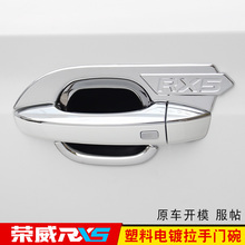 Special for Rongwei RX5 Handle Door Bowl Sticker Refitting Decoration Accessories Automobile Door Handle Cover Outside Handle RX5 Products