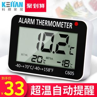 科舰家用高精度冰箱专用温度计医用药房厨房冷柜电子冷藏专业精准