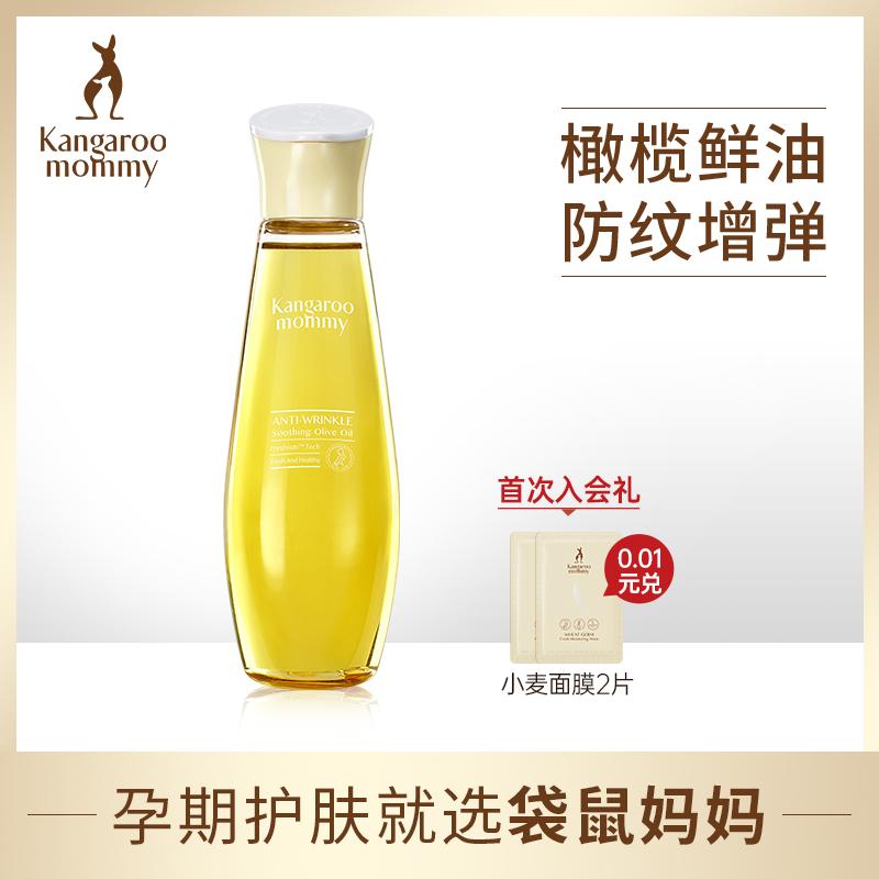 袋鼠妈妈孕妇橄榄油大肚瓶淡化修护霜产前产后专用纹路护理护肤品
