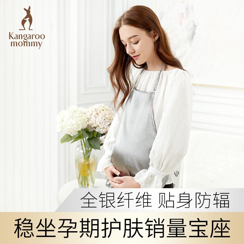 天然国度孕妇防辐射肚兜内穿围裙