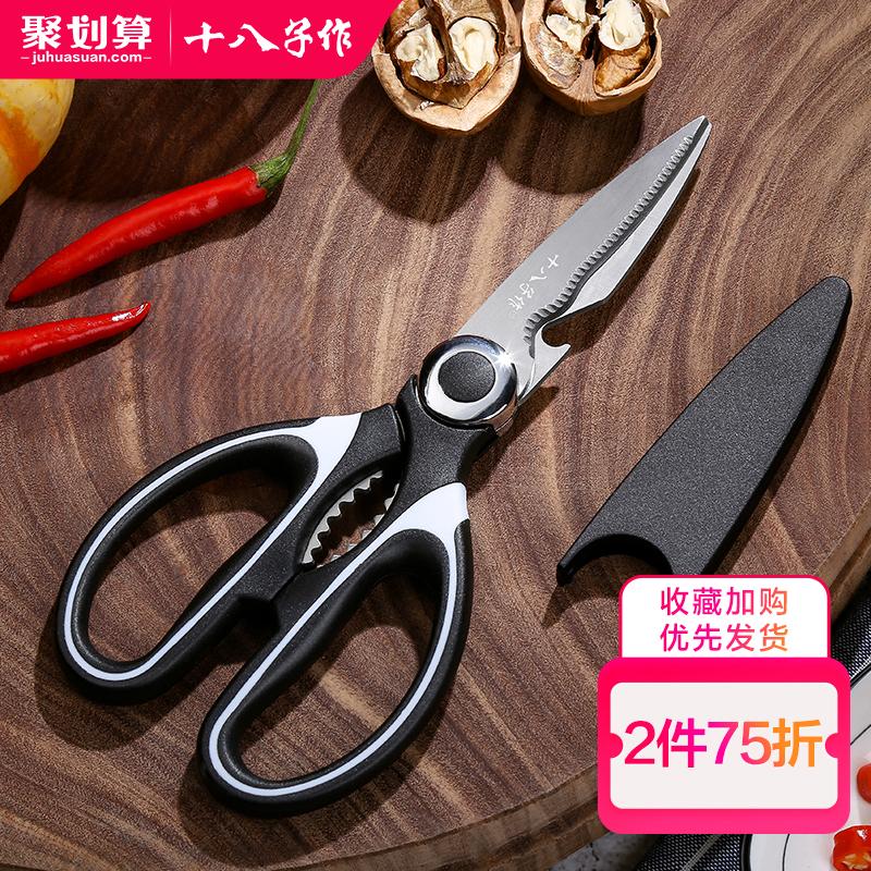 Кухонные ножницы Артикул 20898735267