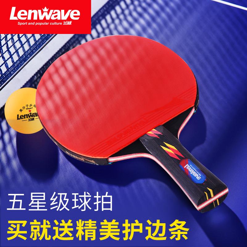 兰威五星乒乓球拍2只装初学者兵乓球成品直拍横拍学生儿童训练ppq