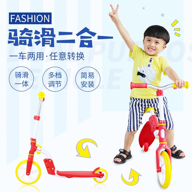 券后238.00元两用儿童滑行车平衡车脚踏滑步车