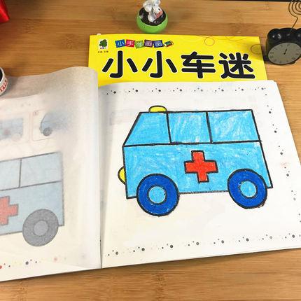 宝宝书涂鸦工程车绘画册图画填色本