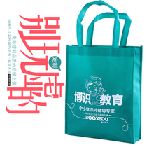 Non-woven bags custom-made environmental protection bags custom shopping handbag educational institutions publicity printing advertising bag manufacturers