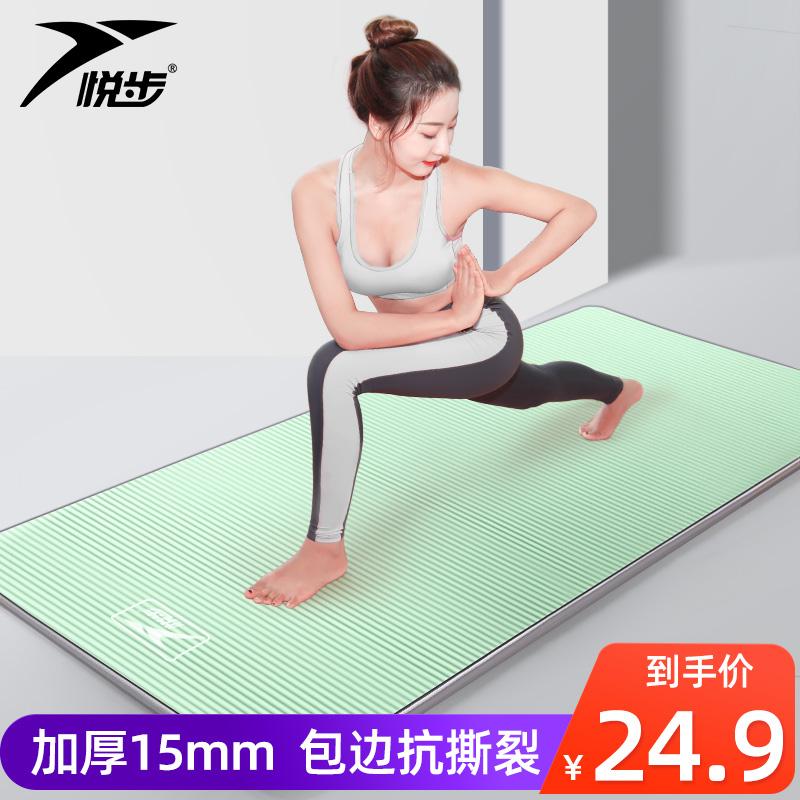 悦步初学者瑜伽垫子加厚加宽加长女男士防滑瑜珈健身地垫子家用图片