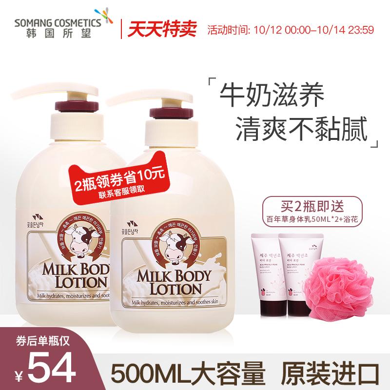 韩国所望牛奶身体乳女保湿滋润香体夏天清爽补水持久留香男润肤乳