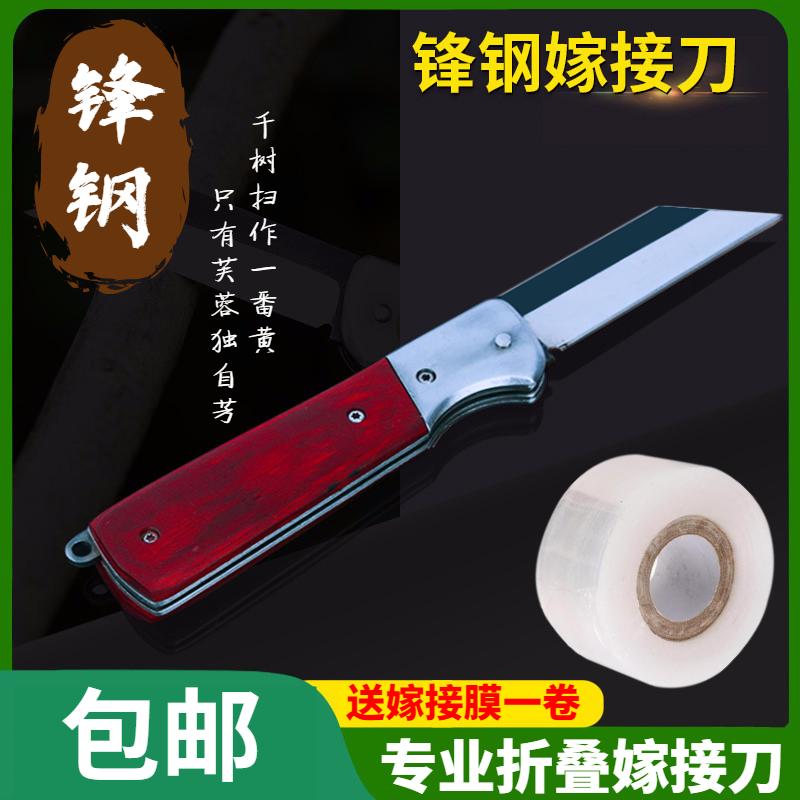 汇鑫山手工锋钢折叠嫁接刀芽接刀日本青钢果树接木刀户外随身小刀