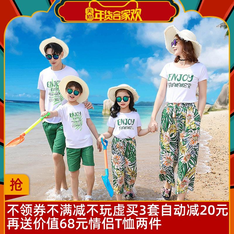 沙滩亲子装2020夏装新款蜜月度假海边套装男女大码海滩短袖t恤潮