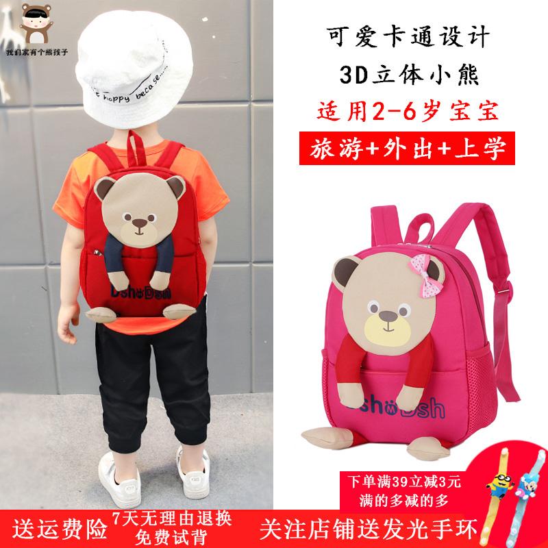 幼儿园儿童书包1-3-4-5岁6男女孩卡通可爱小熊旅游双肩包学生背包
