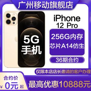 apple /苹果iphone 12 pro 5g手机