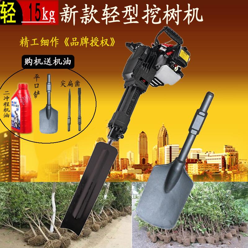 汽油镐挖树机起苗机土球小型挖掘机挖沟挖坑起树移树挖土打夯机器