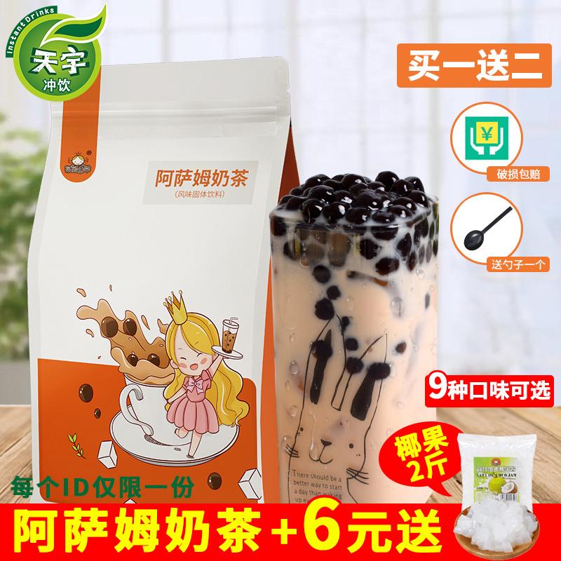 阿萨姆三合一原味速溶抹茶珍珠奶茶粉1kg 奶茶店专用原料袋装商用