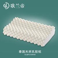 泰国天然乳胶枕头单人成人学生儿童记忆枕头护颈椎橡胶枕芯一只装