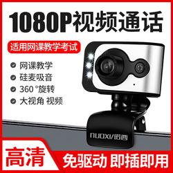 免驱动usb外置摄像头高清1080P带麦克风话筒电脑台式笔记本一体机美颜视频复试网课教学上课专用外接直播家用