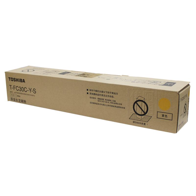 原装正品 东芝2051C墨粉 碳粉 T-FC30C-Y黄色低容