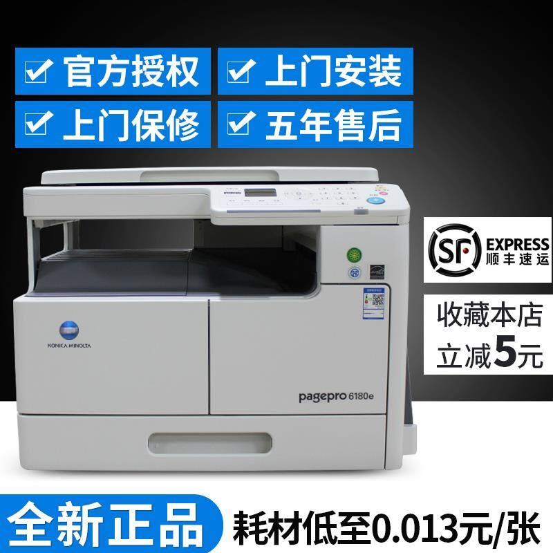 全新正品 柯尼卡美能达6180E复印机A3A4激光复印激光打印机扫描仪