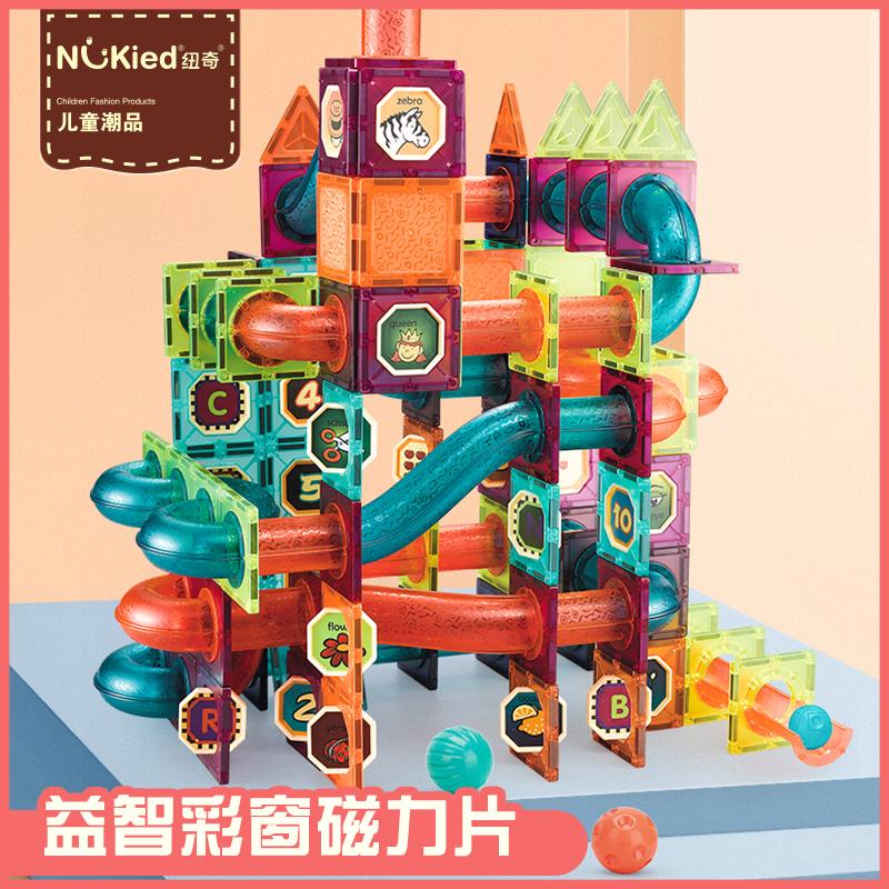 纽奇彩窗磁力片积木幼儿园儿童3-6周岁拼装滚珠管道轨道益智玩具
