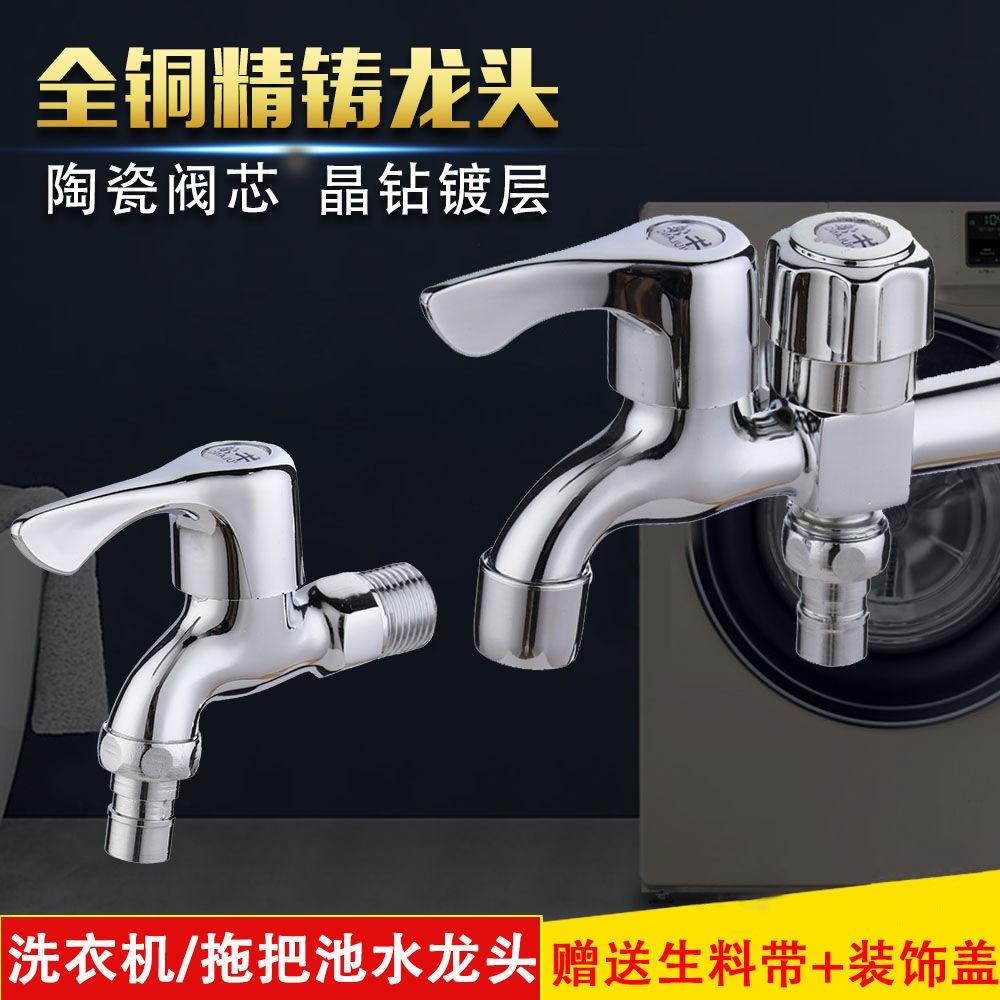 全铜洗衣机水龙头双用多功能一进二出三通水龙头4分快开关自来水