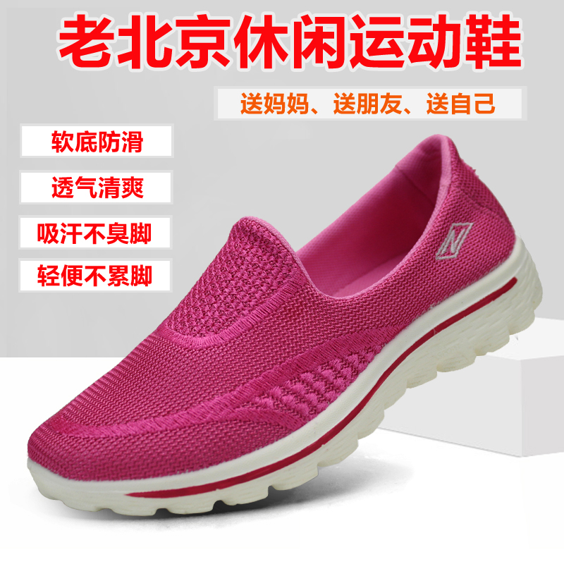 Old Beijing cloth shoes, womens single shoes, middle-aged and old peoples soft soled sports shoes