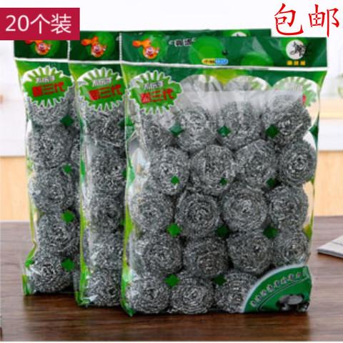 20个钢丝球小号不锈钢批厨房发洗碗带柄刷锅铁钢丝球棉清洁球神器