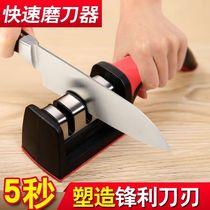 多功能磨刃神器家用磨刃石快速磨刃器定角剪刃菜刃全自動開刃