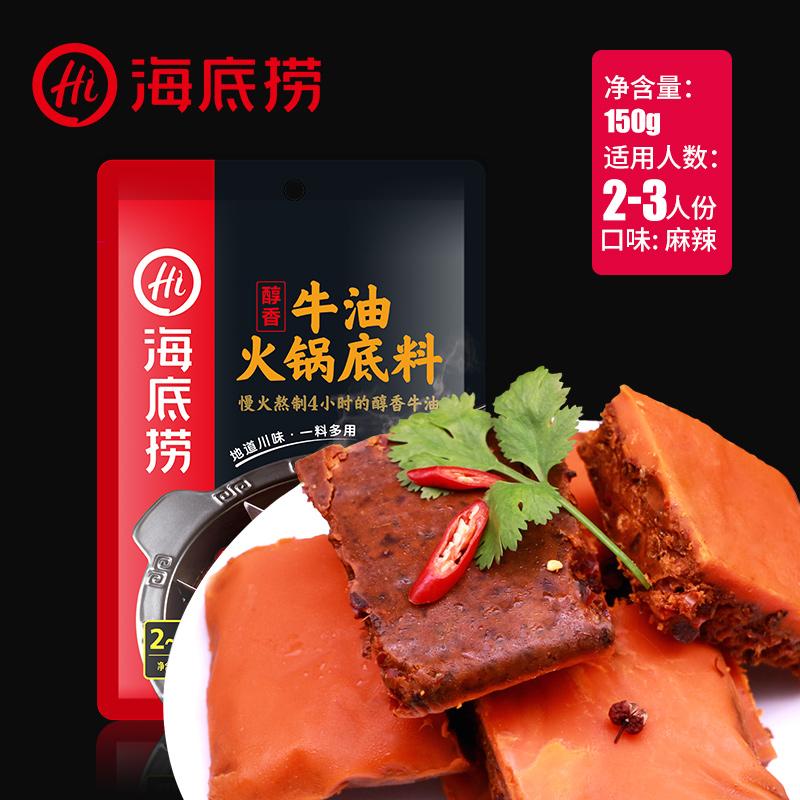 海底捞醇香牛油火锅底料重庆老火锅涮锅调味料麻辣香锅烫锅