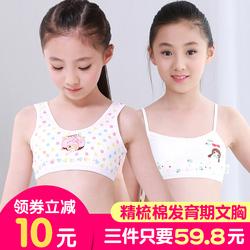 女童发育期小背心纯棉吊带小学生中大童打底内衣文胸9-10-12-15岁
