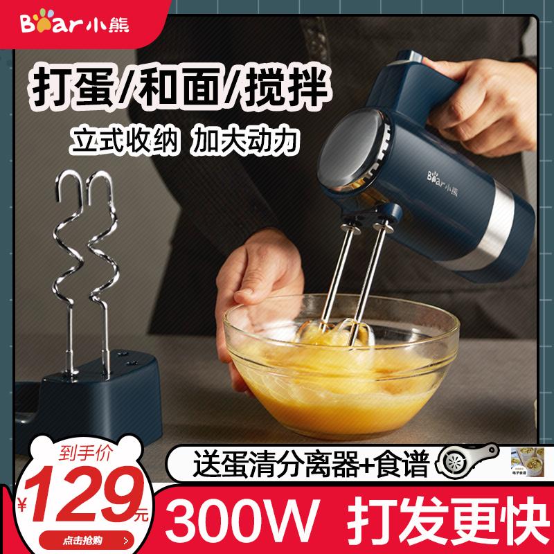 小熊电动打蛋器300w烘培和面搅拌机