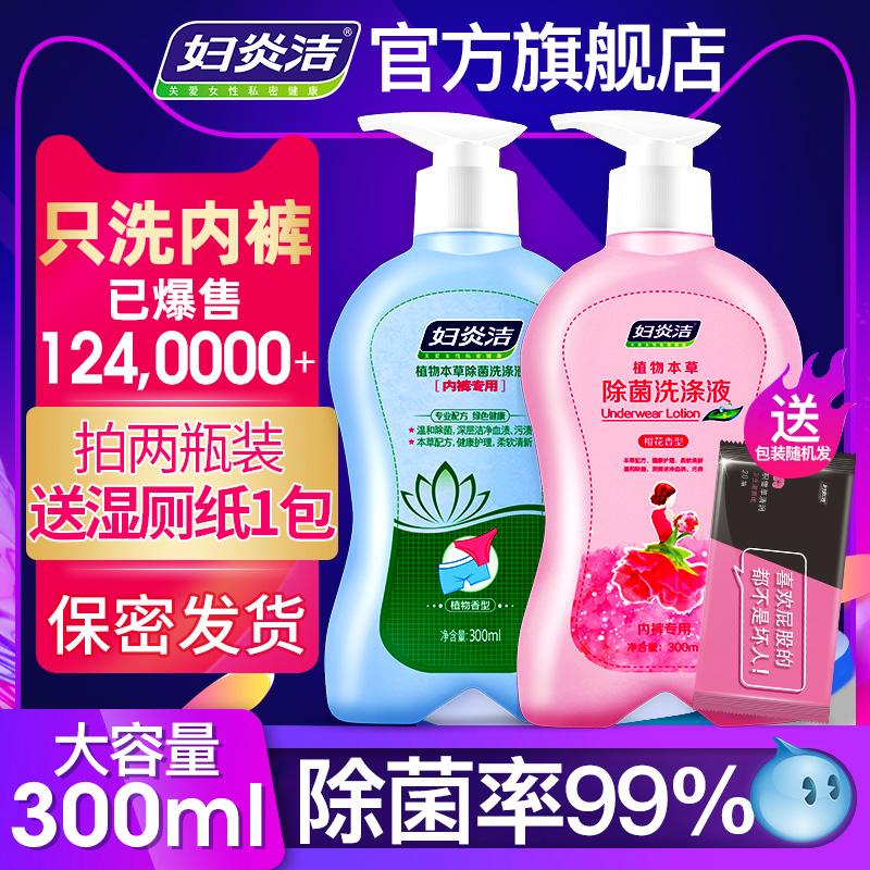 妇炎洁内衣内裤专用洗衣液女士除菌孕妇手洗香味持久清洗液皂官网