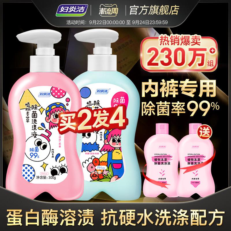 妇炎洁洗内裤专用液内衣清洗液女士除菌洗衣液杀菌抑菌香味持久皂