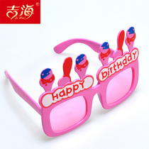 Childrens birthday party glasses children cartoon cute comfort creative Age Party Decorative Mask