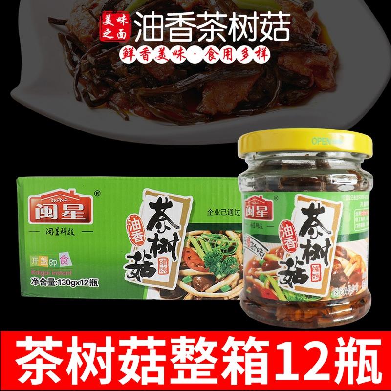 闽星茶树菇罐头【130g*12瓶】油香美食开盖即食品福建特产小吃