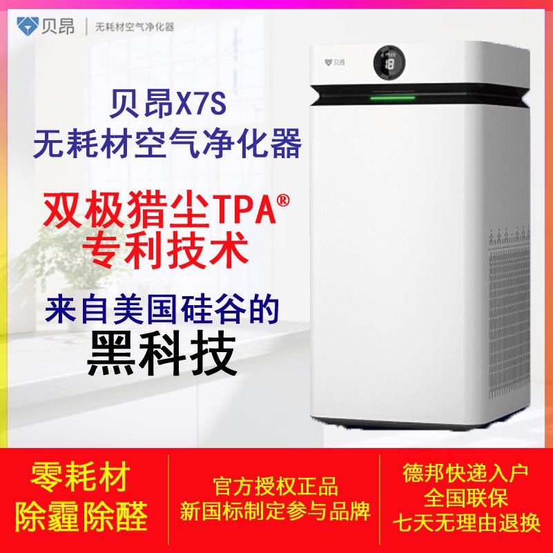 [天华百润环境电器空气净化,氧吧]贝昂X7S无耗材空气净化器家用除甲醛月销量0件仅售5599元