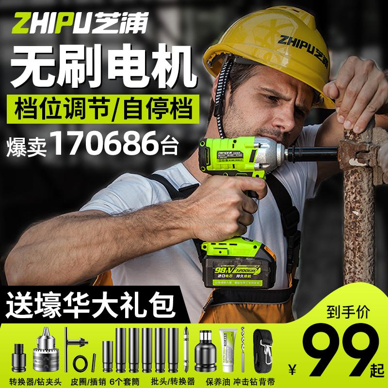 芝浦无刷电动扳手锂电充电扳手冲击汽车修脚手架子工木工套筒风炮