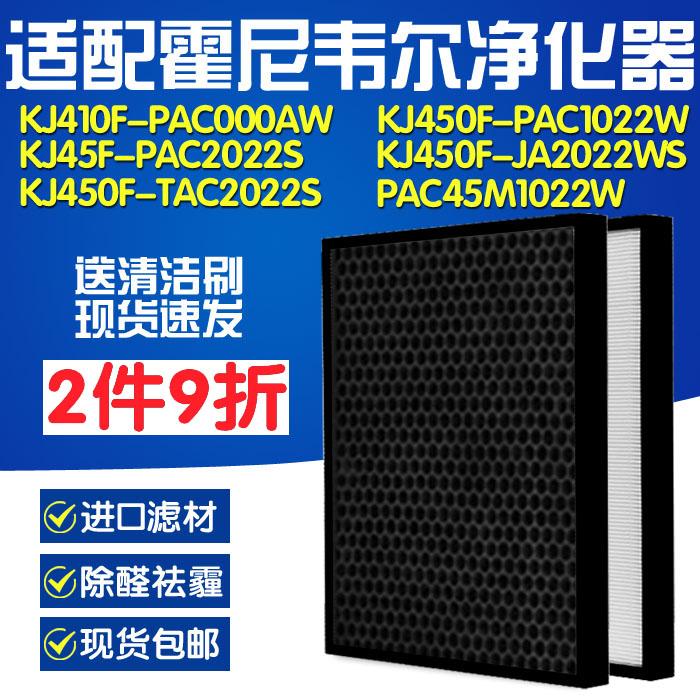 [三叶草滤芯净化,加湿抽湿机配件]适配霍尼韦尔空气净化器KJ410F-月销量14件仅售87元