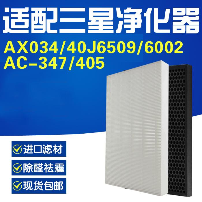 [三叶草滤芯空气净化,氧吧]配三星AC-347HPAWQ/AX0月销量1件仅售145元