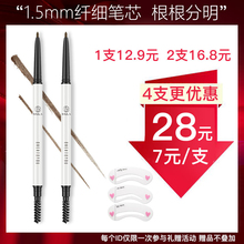 Li Jiaqi recommends eyebrow pen super fine head net red super fine waterproof swimming special eyebrow pen female natural card student style