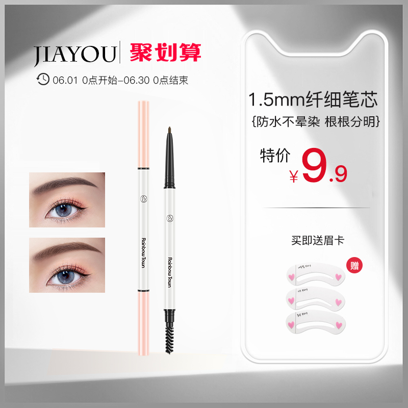 Li Jiaqi recommends super fine eyebrow pencil for women, super fine waterproof, durable and non decolorizing, genuine anti sweat eyebrow pencil for swimming